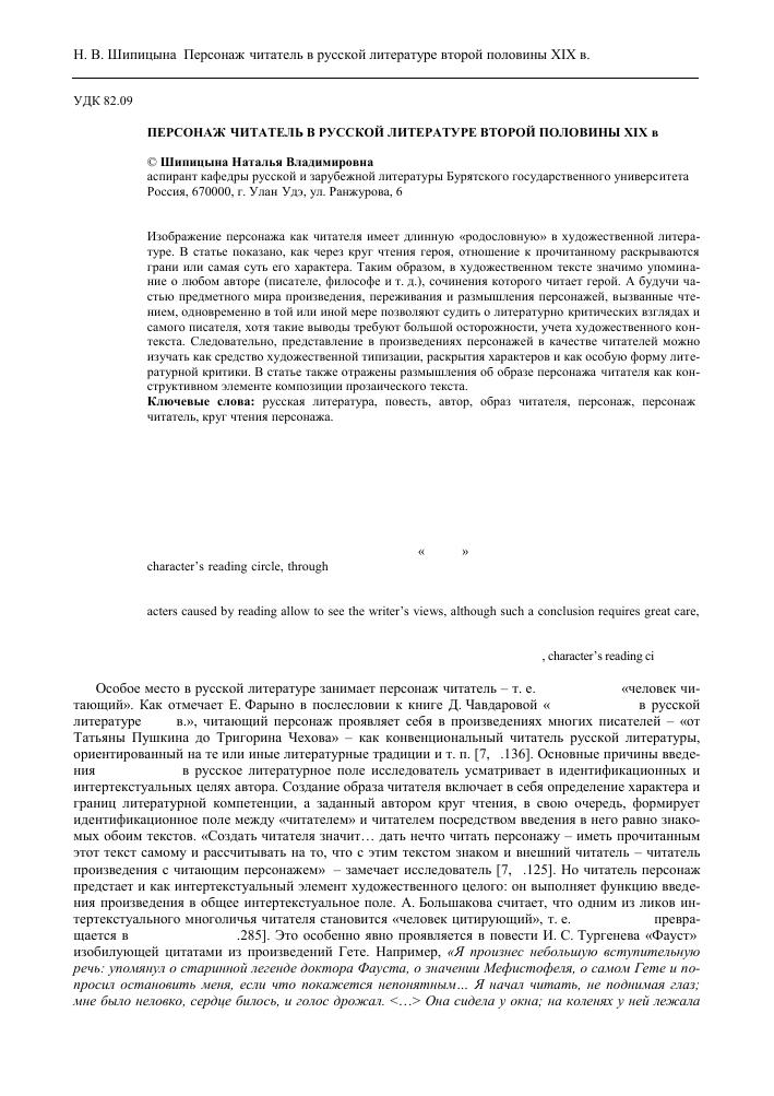 sochinenie-tema-glaza-cheloveka-v-russkoy-literature-19-veka-muzey-sankt-peterburge-sochinenie