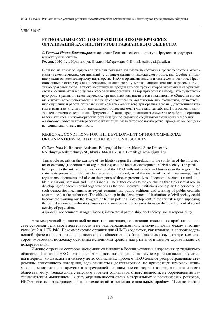 экспертиза правовых актов некоммерческими организациями
