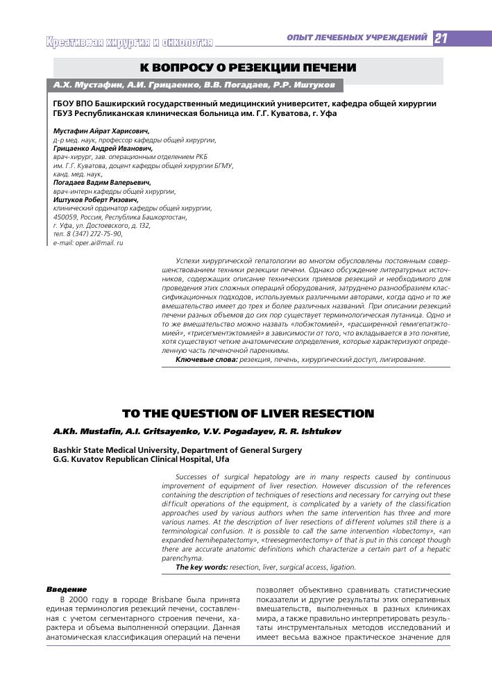 Анатомические резекции печени реферат 6893
