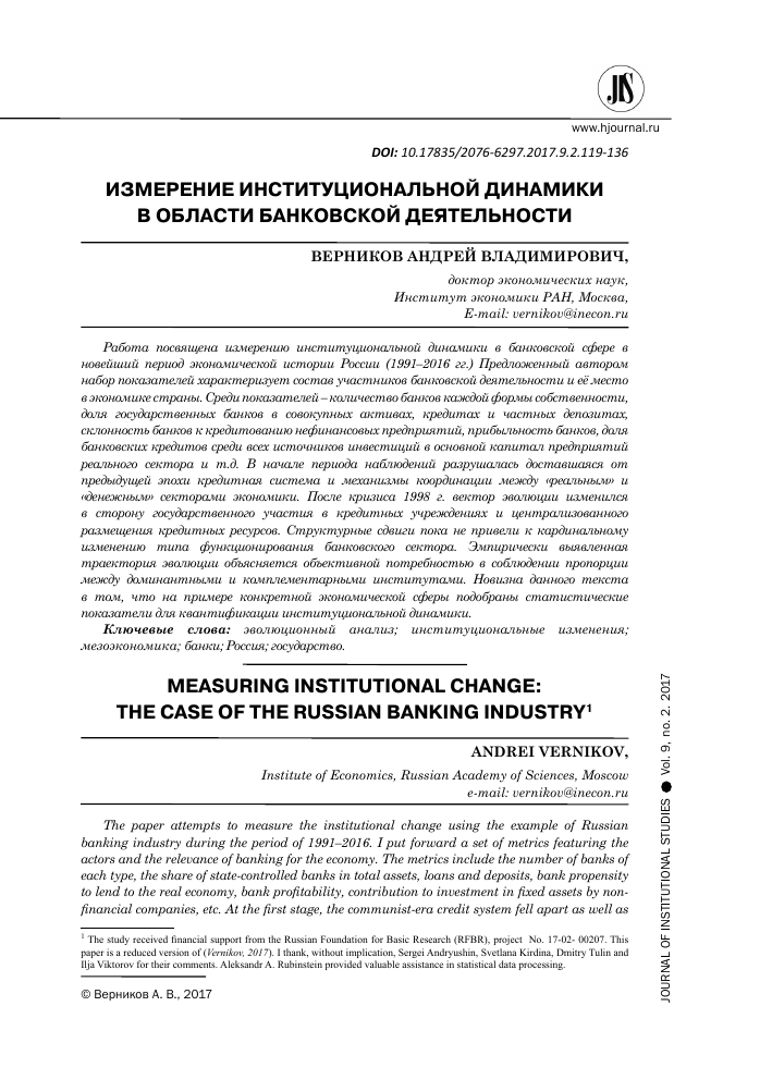 Measuring institutional change: the case of the Russian