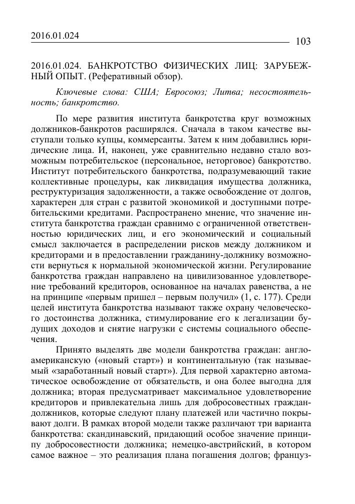 банкротство российский и зарубежный опыт