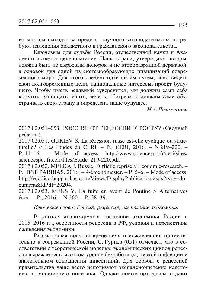 Россия от рецессии к росту Сводный реферат  Показать еще