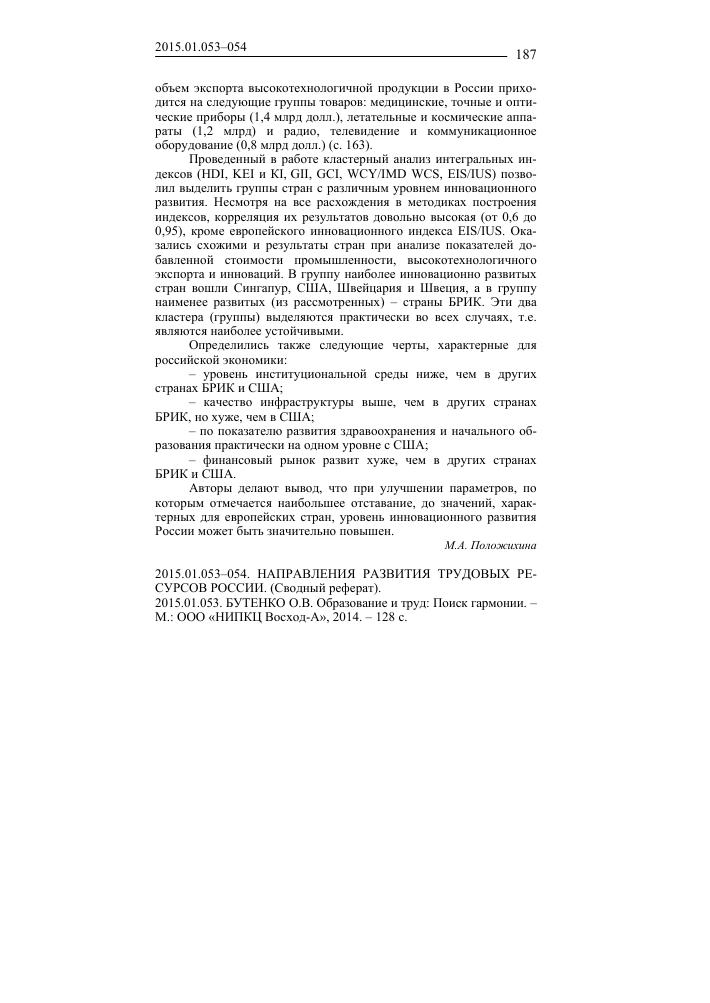 Направления развития трудовых ресурсов России  Показать еще