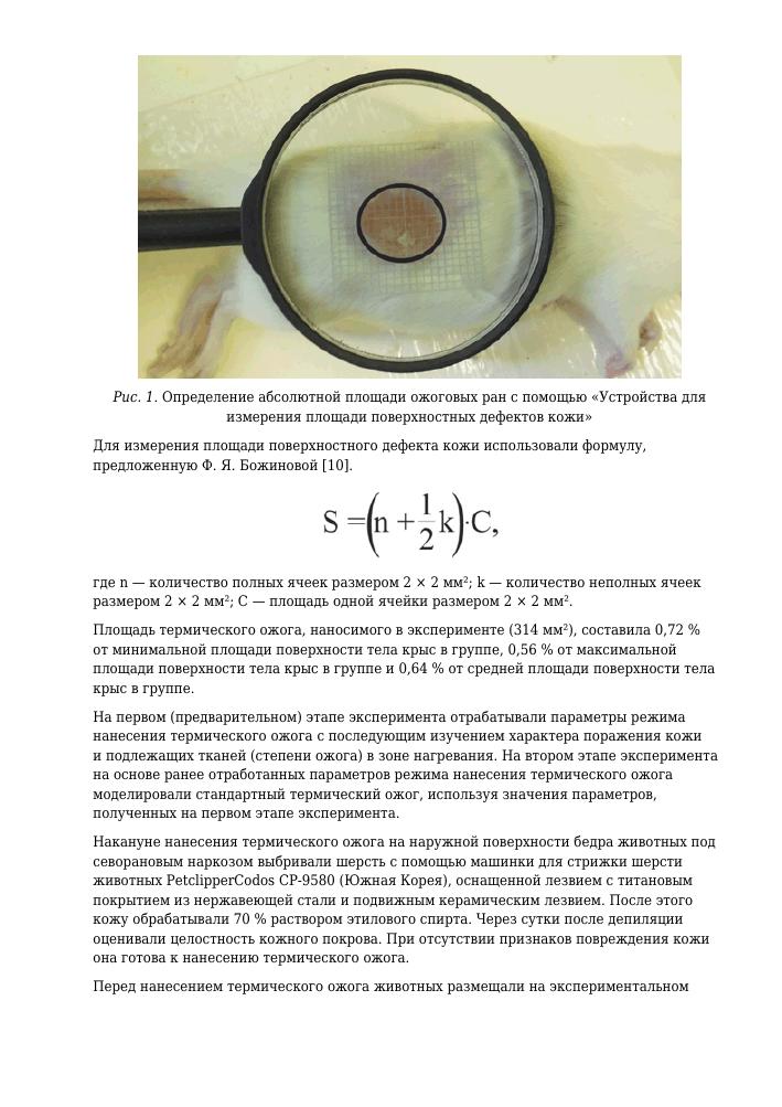 Разметка на органическом стекле была нанесена методом лазерной гравировки с помощью твердотельного лазера «МиниМаркер М 10» (производитель ООО «Лазерный центр», Россия).