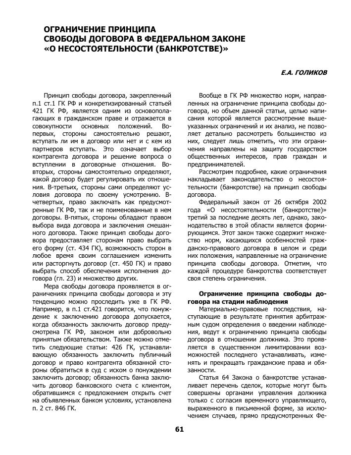 64 статья о банкротстве