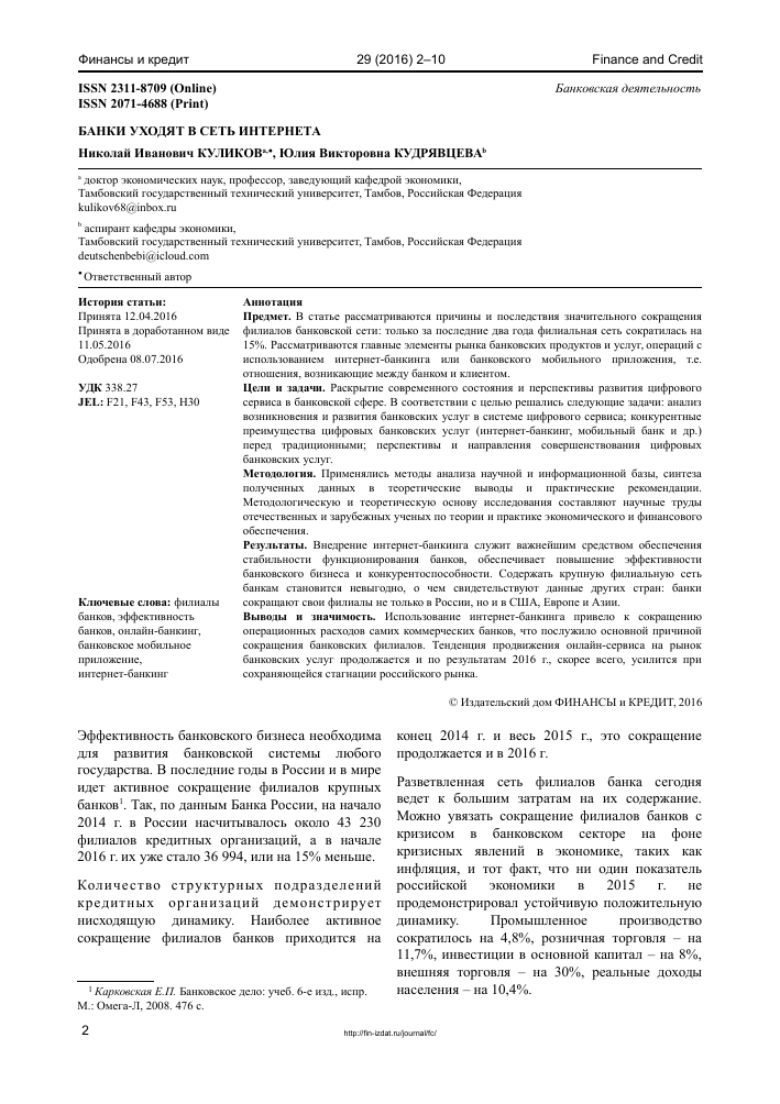 онлайн заявка на кредит томск