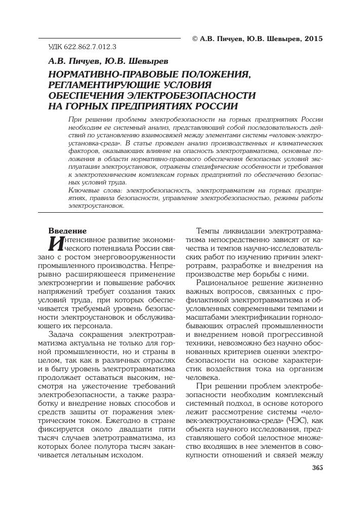 Единые правила электробезопасности инструкция по охране труда на i группу по электробезопасности