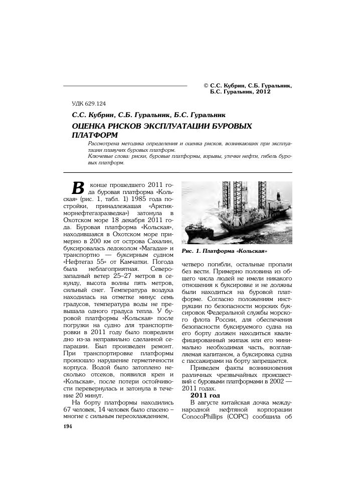 Инструкция по безопасности морских буксировок