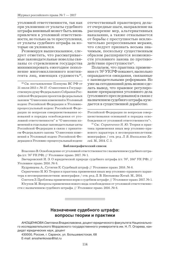 Пдд узбекистан штрафы