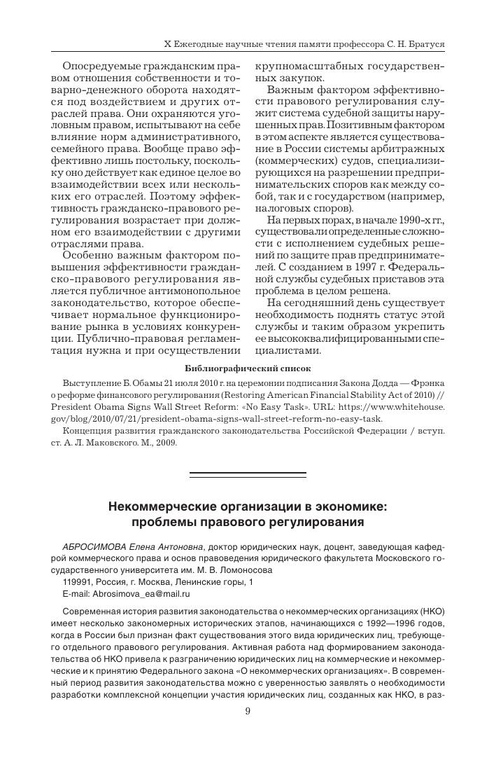 правового регулирования некоммерческой организации