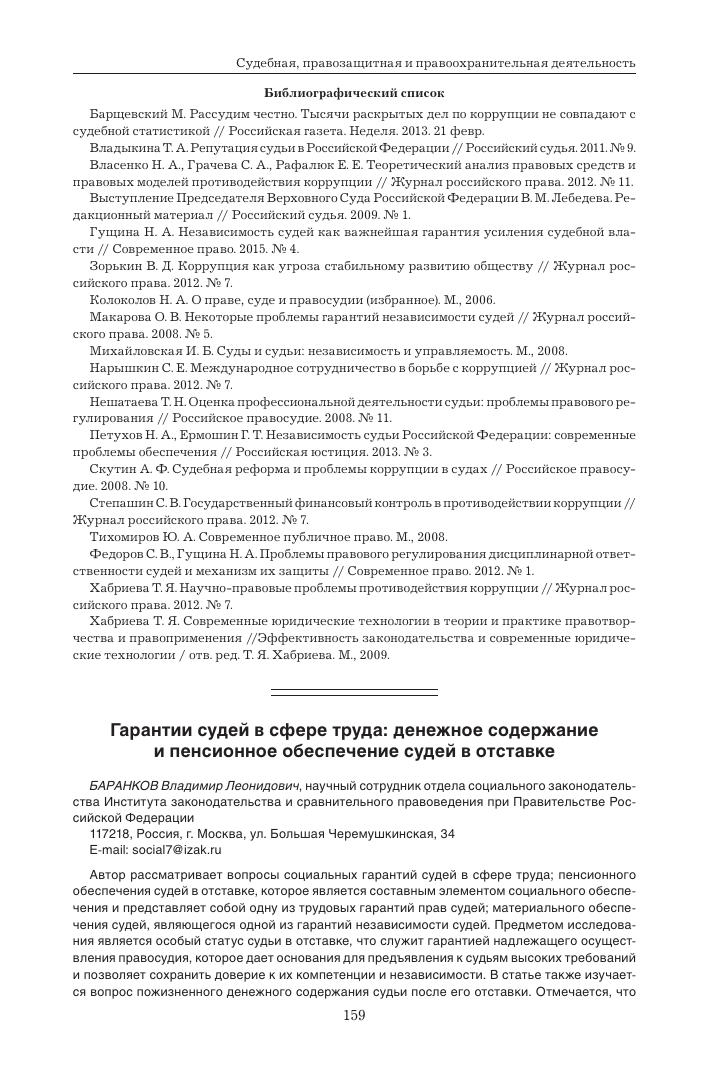 Регистрация узбеков в россии