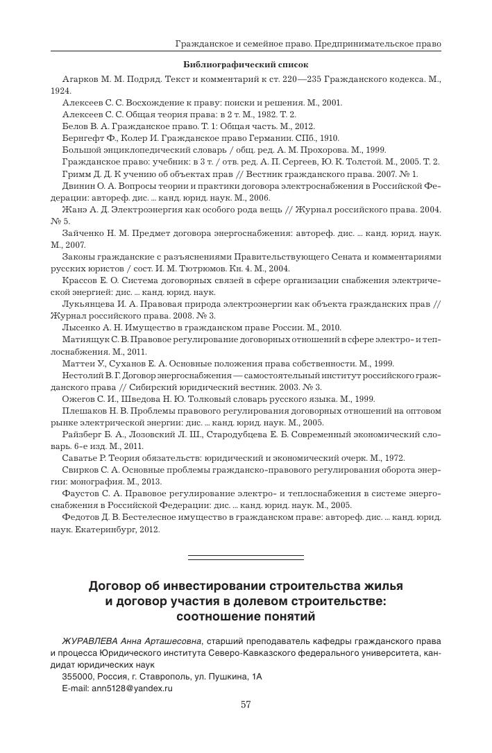 Образец договора об оказании адвокатских услуг по уголовному делу