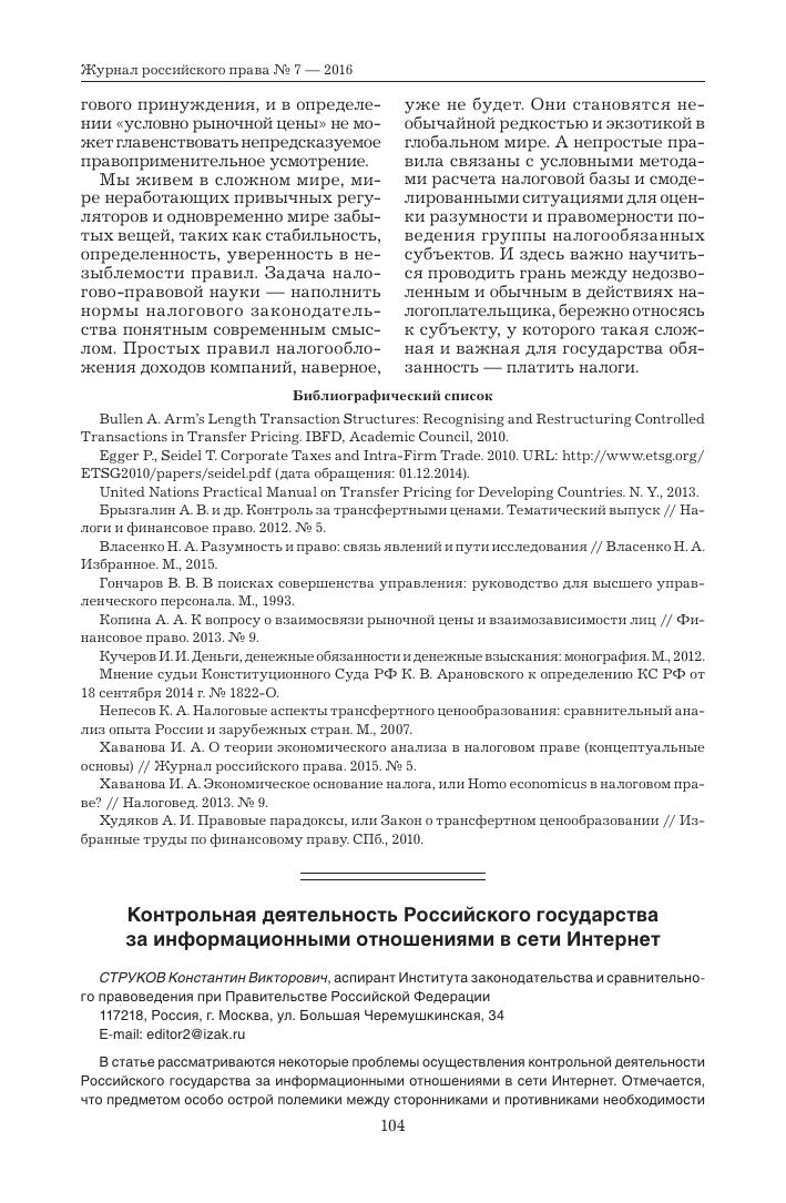 Контрольная деятельность российского государства за  Показать еще