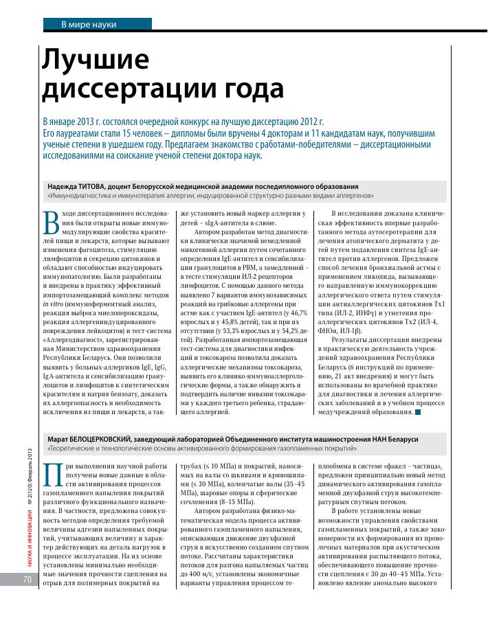 Лучшие диссертации года тема научной статьи по медицине и  the best dissertation of the year 2012