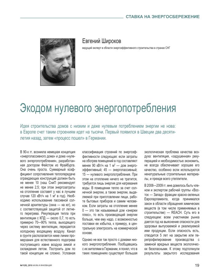 Экодом нулевого энергопотребления – тема научной статьи по общим и ... a42601bd8eb