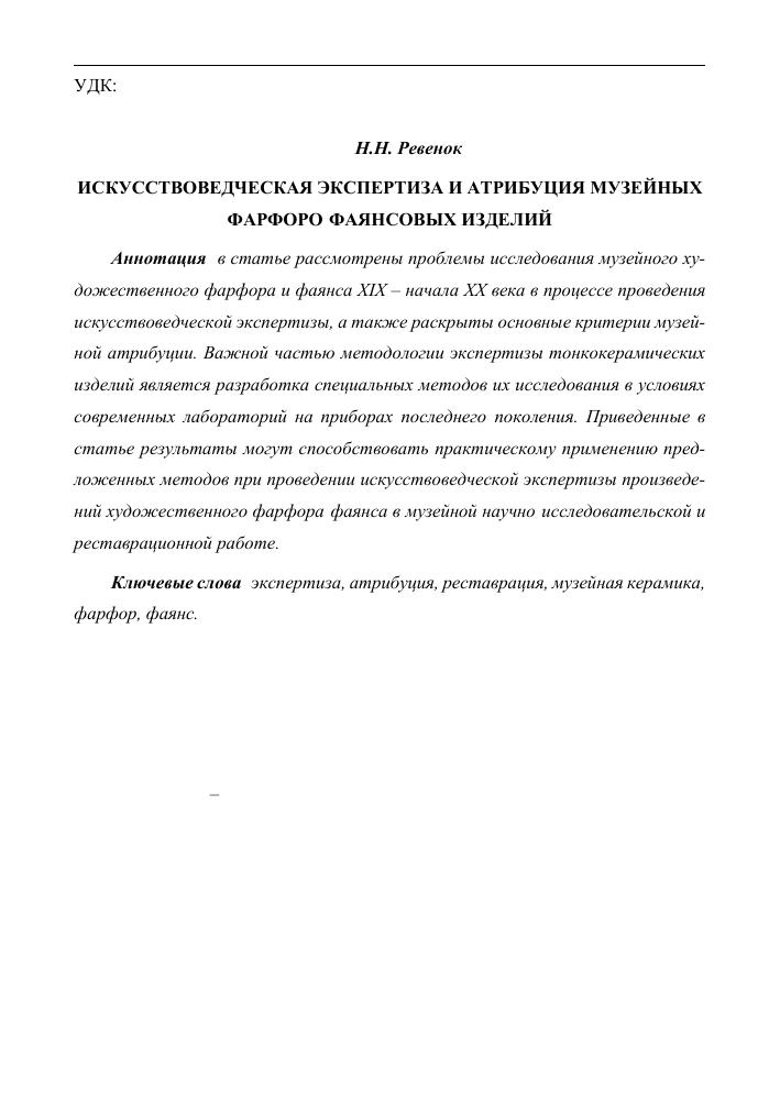 26ccc5b88c33 Искусствоведческая экспертиза и атрибуция музейных фарфоро-фаянсовых ...