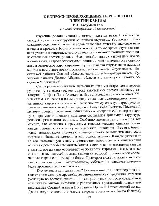 Кыргыз санжырасы схема