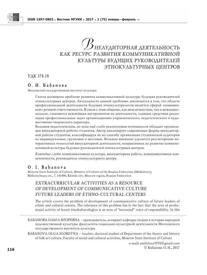 Проектирование и организация этнокультурной деятельности реферат 6197