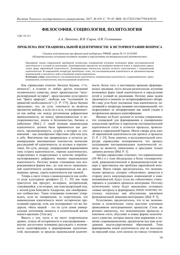 Заявление об установлении факта идентичности личности 85