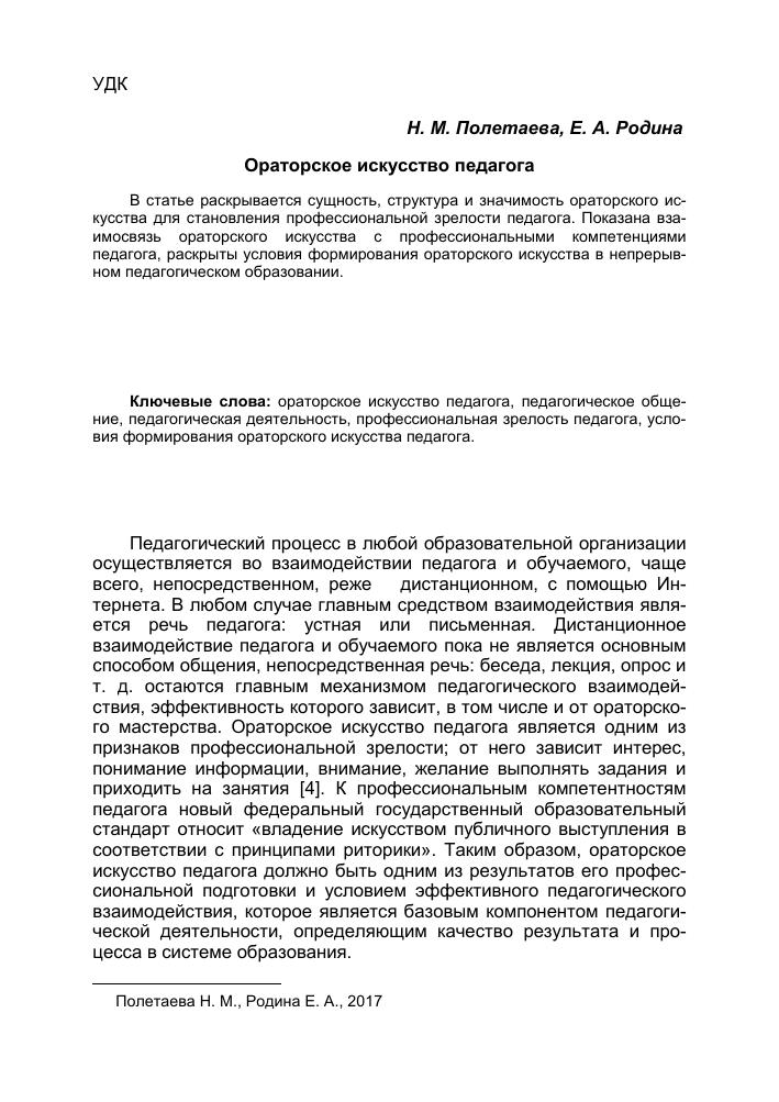 Ораторское искусство педагога реферат 8855
