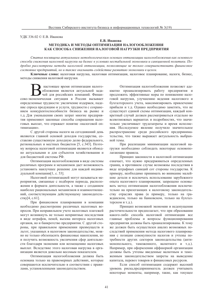 Методы договорной политики для оптимизации налогов отчетность пфр электронный