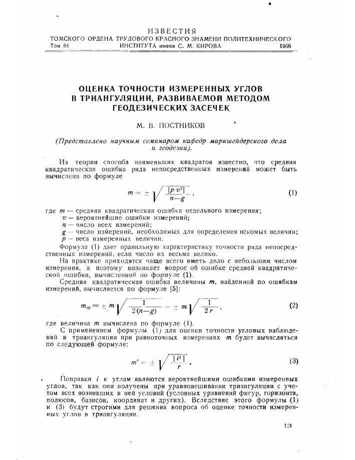Методики уравновешивания опорных маркшейдерско геодезических сетей
