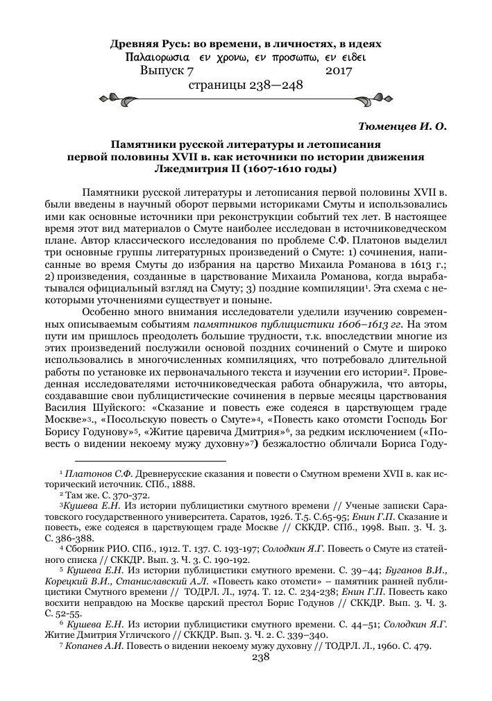Летописная книга катырева-ростовского
