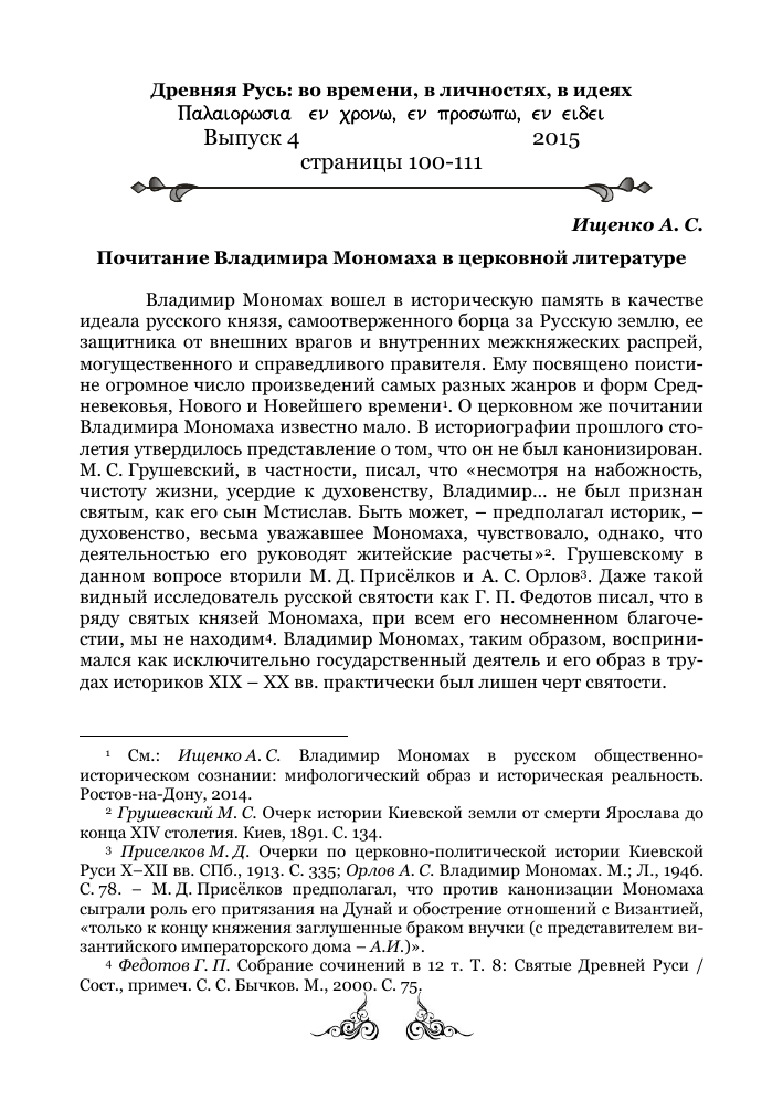 Яндекс история 10 класс характеристика владимира мономаха