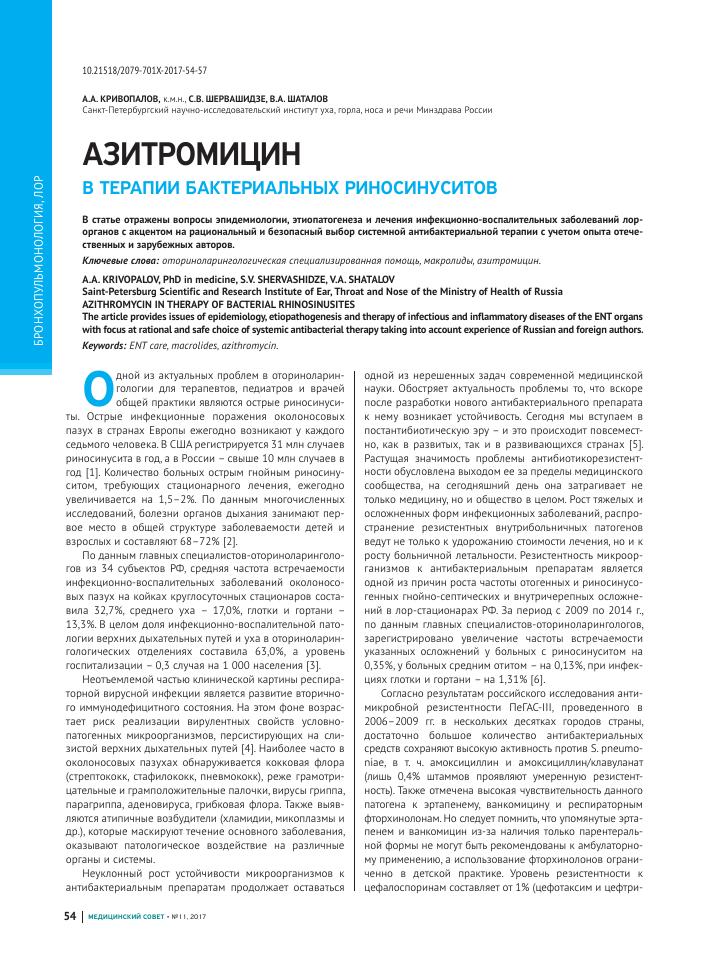 Азитромицин в терапии бактериальных риносинуситов тема научной  azithromycin in therapy of bacterial rhinosinusites