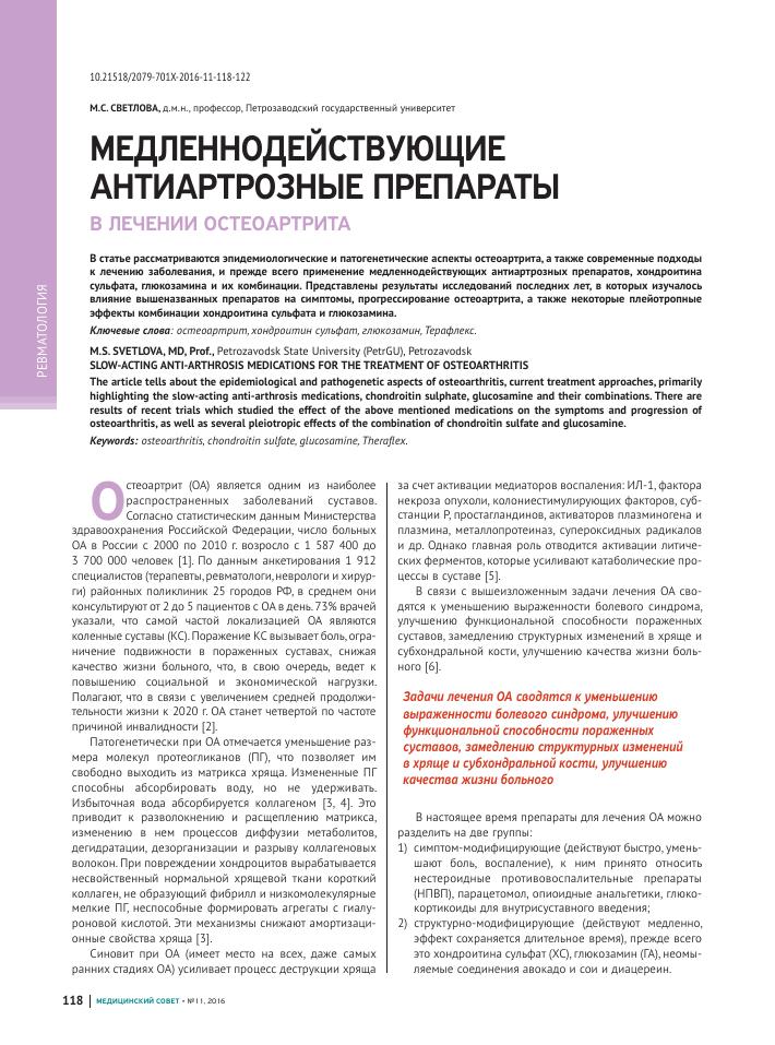 европейская фармакопея 80 на русском языке скачать