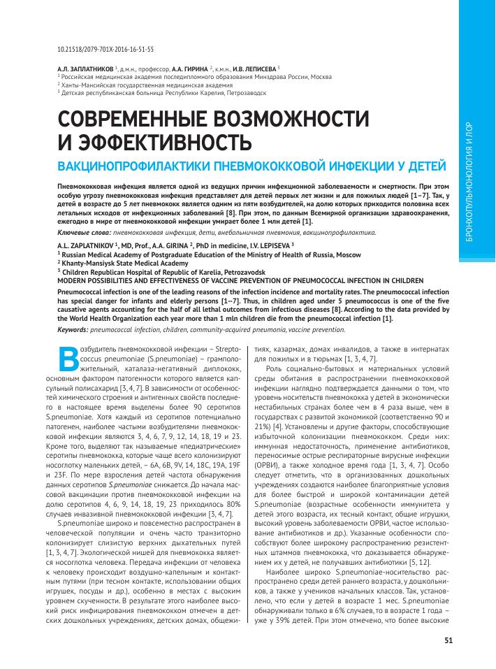 Pediatrics in Karelia. Childrens Republican Hospital of Petrozavodsk