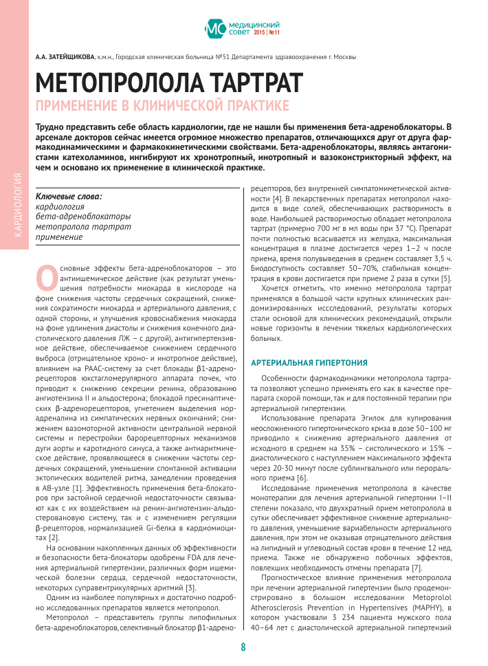Метопролола тартрат Применение в клинической практике тема  Показать еще