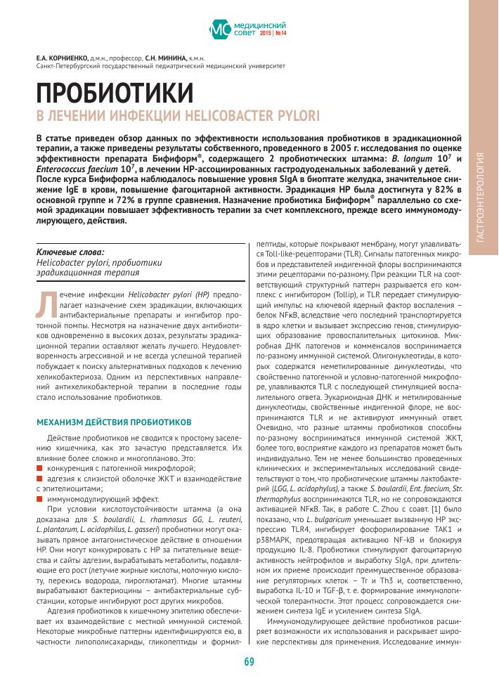 Схемы лечения болезни паркинсона.