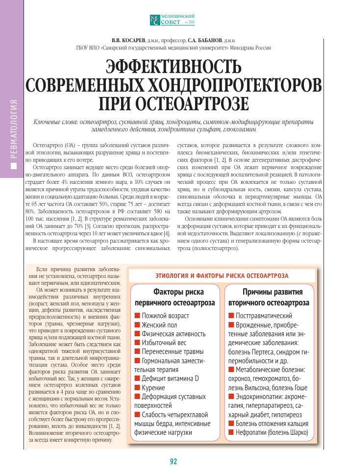 Эффективные действия при дегенеративных заболеваниях суставов болотов о суставах
