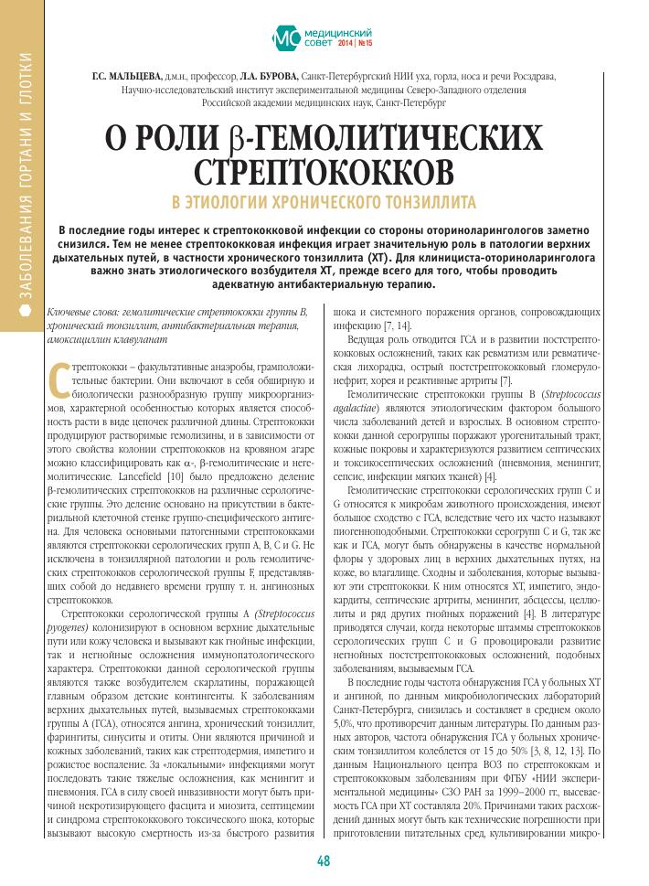 Стрептококк бета гемолитический негруппируемый