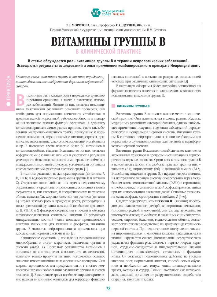 Витамины группы в в клинической практике тема научной статьи по  b group vitamins in clinical practice