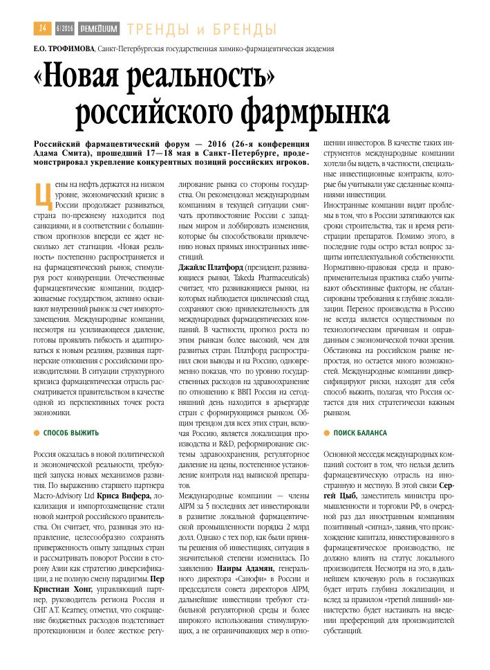 Похожие темы научных работ по экономике и экономическим наукам , автор  научной работы — Трофимова Е.О., 7954031a5a1