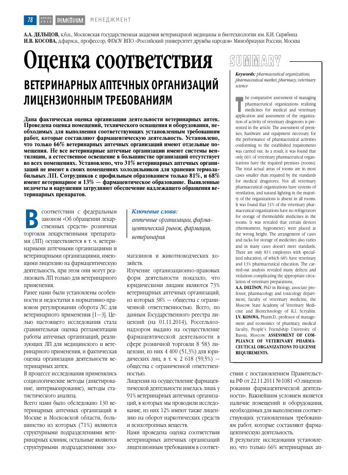 Приказ 309 санитарный режим в аптеке | iq-provision.