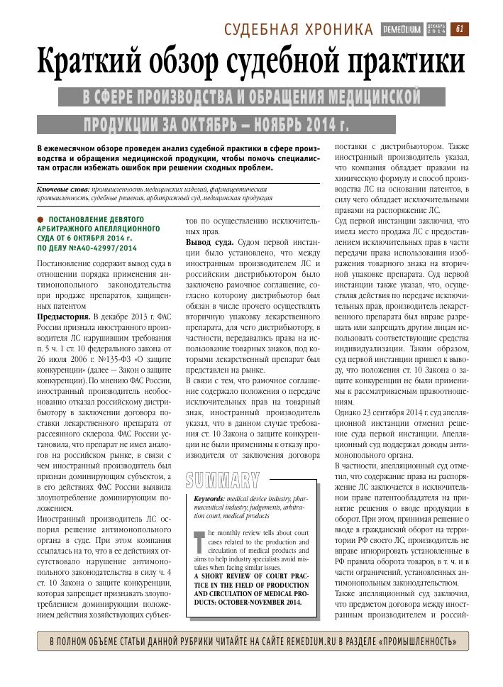 анализ судебной практики по договору о поставки