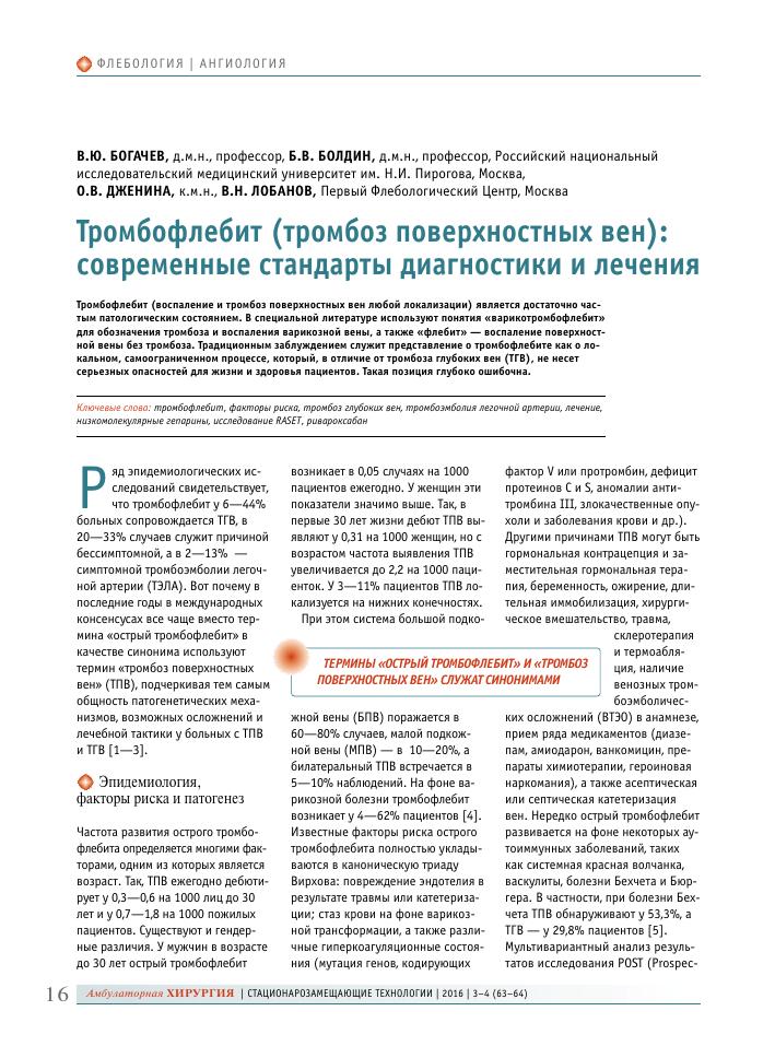 Лечение тромбоза: эффективные варианты терапии при окклюзии вен