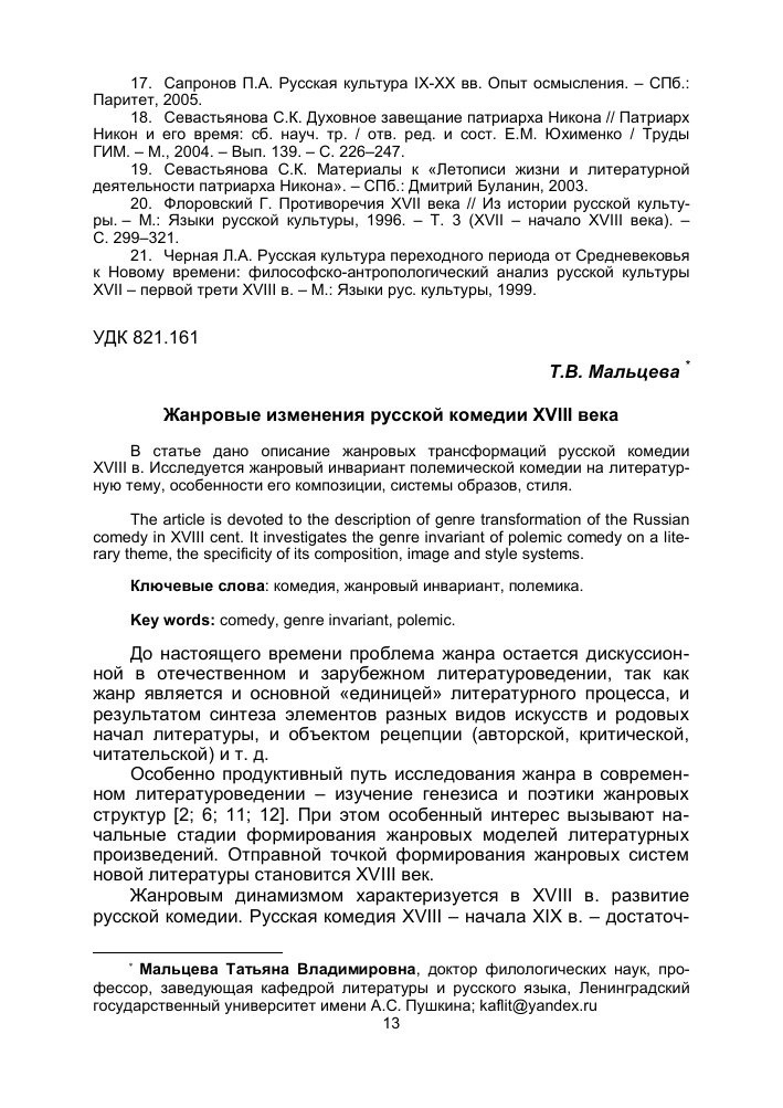 Комедия тресотиниус основные полемические приемы правила приема в медицинский институт имени сеченова