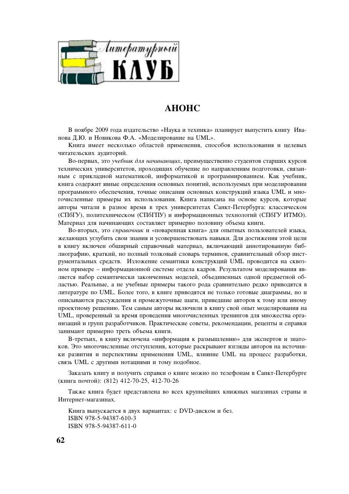 Анонс – тема научной статьи по общим и комплексным проблемам ... a0125dc0c75