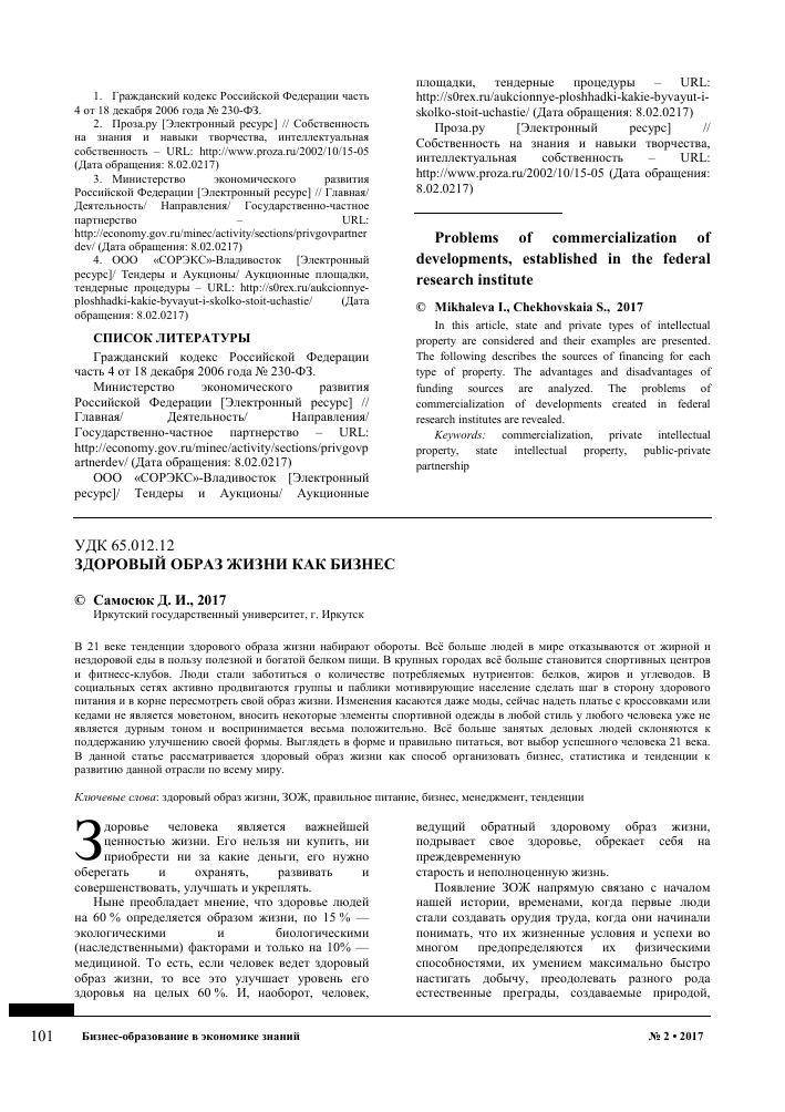 65bf39ad79a2 Здоровый образ жизни как бизнес – тема научной статьи по социологии ...
