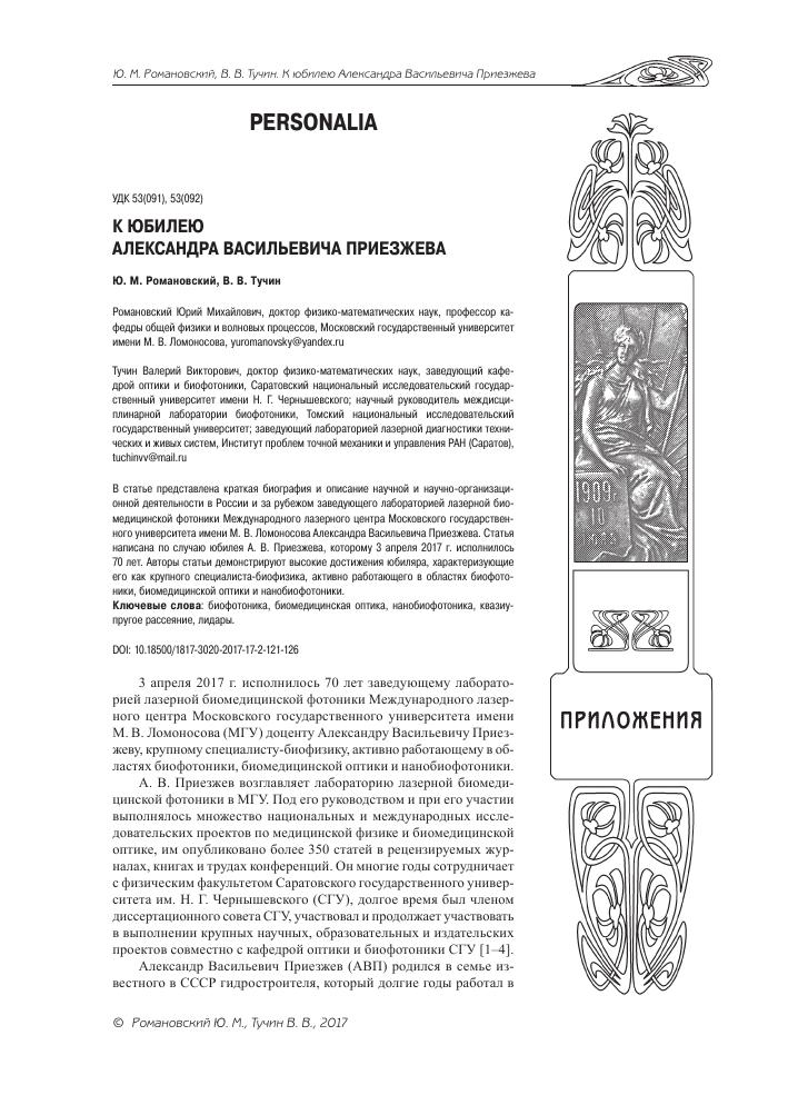 К юбилею Александра Васильевича Приезжева Ю М тема научной  Показать еще