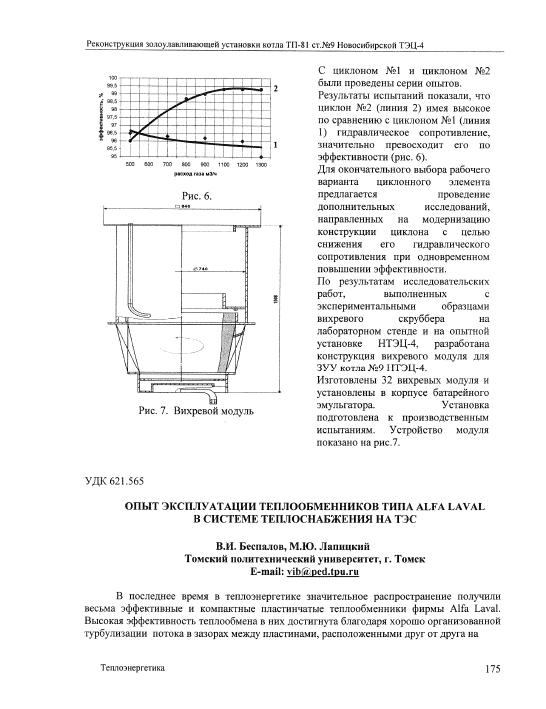F теплообменники системы теплоснабжения чем промыть теплообменник газового котла видео