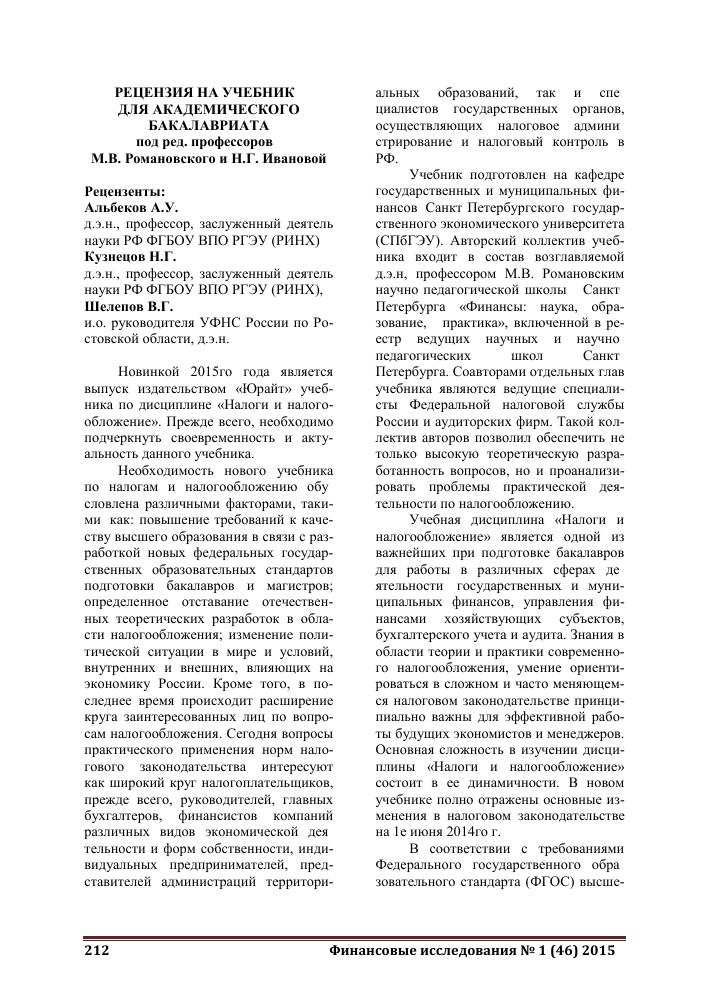 Рецензия на учебник с биологии