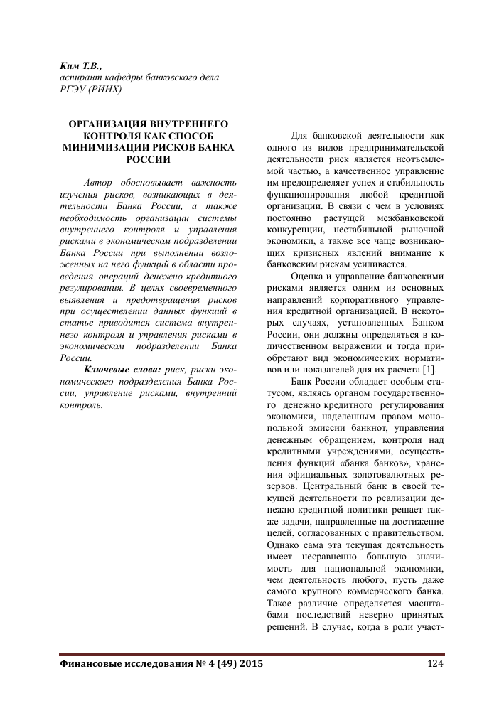 организация контроля деятельности кредитных организаций взять в кредит 200000 рублей спб