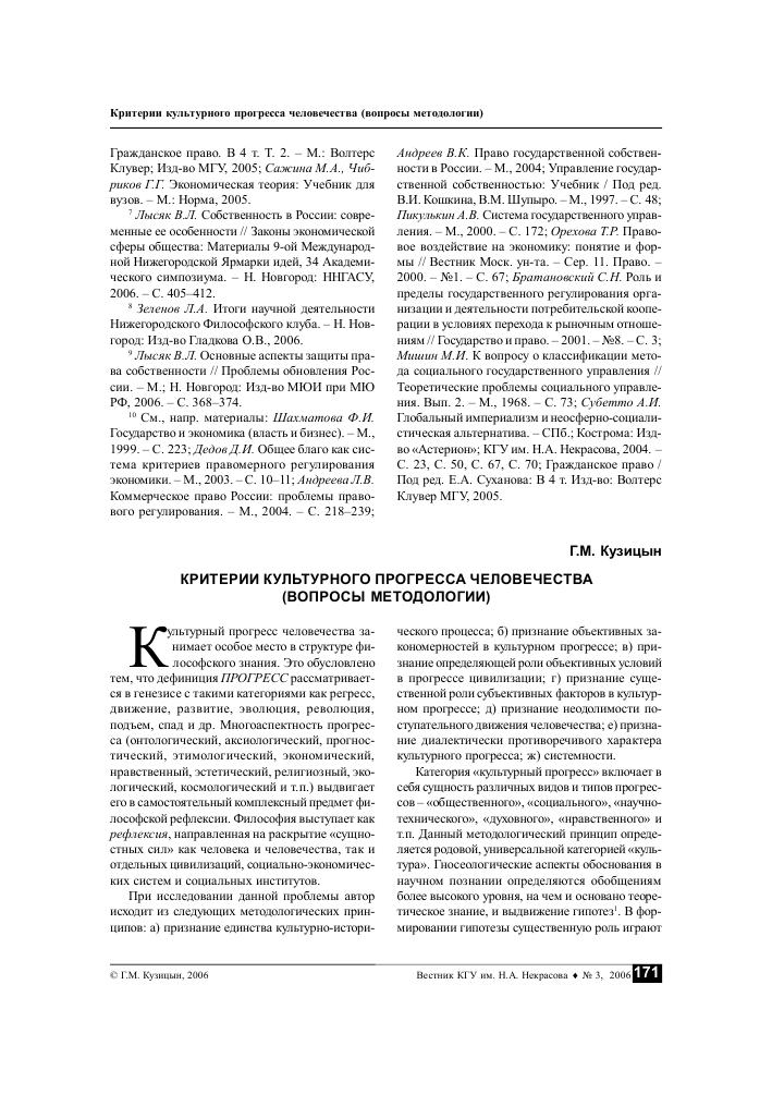 Пикулькин электронный учебник
