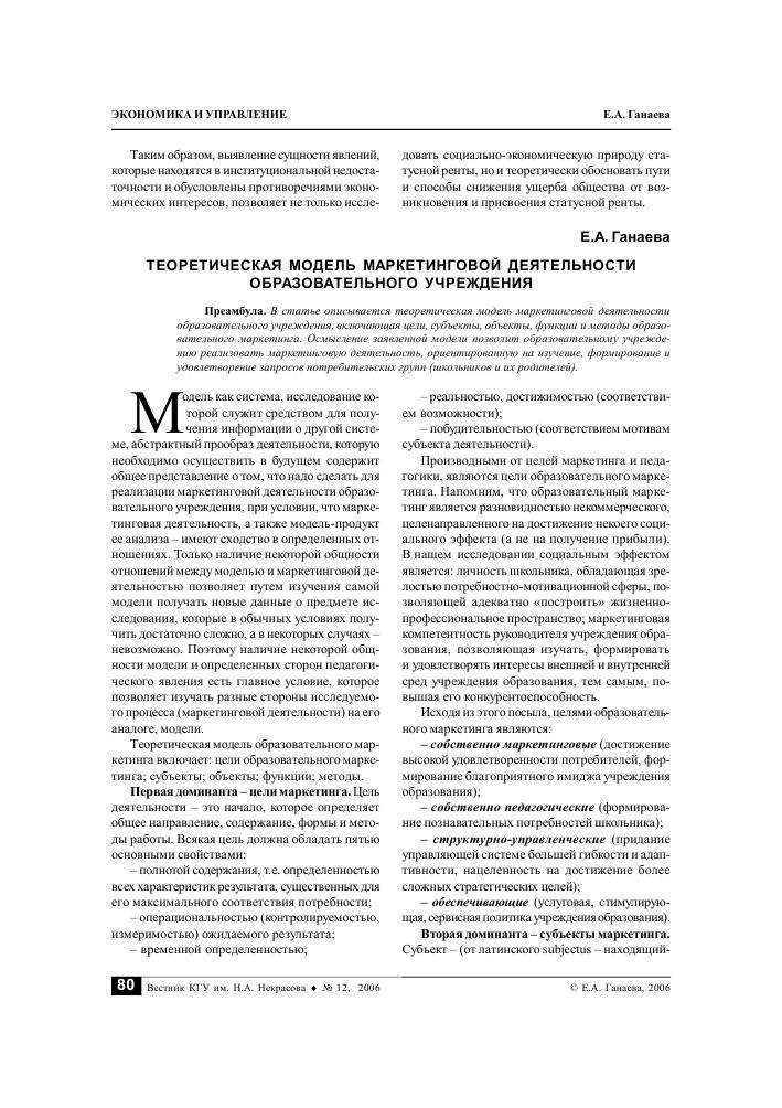 Статьи на тему маркетинговой деятельности