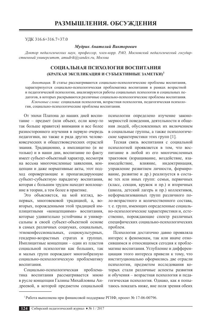 Социальная психология воспитания краткая экспликация и  social psychology of edu cation a brief explication and subjective notes